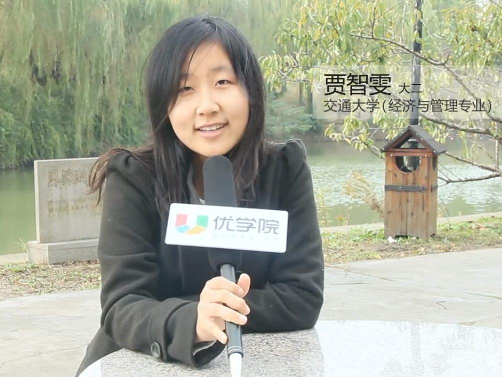 上海交通大学-学长学姐说专业
