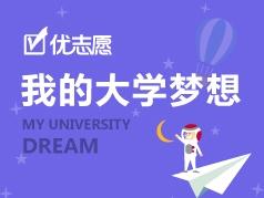 微电影-我的大学梦想(共4讲)
