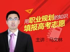 马文林:用职业规划的知识填报高考志愿