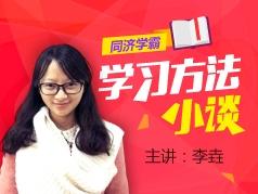 李垚:高中学习方法小谈