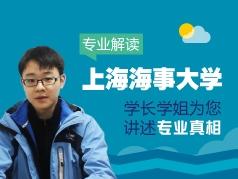 上海海事大学-学长学姐说专业