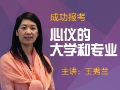 王秀兰:成功报考心仪的大学和专业