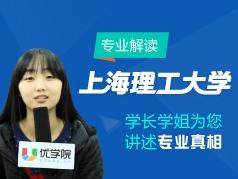 上海理工大学-学长学姐说专业