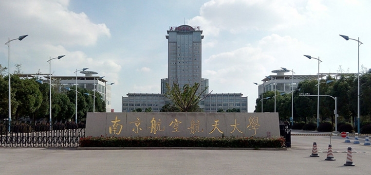 南京航空航天大学 校门