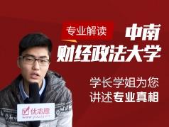 中南财经政法-学长学姐说专业