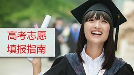 2016高考志愿填报指南