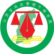 Shanxi province manages cadre institute of politics and law