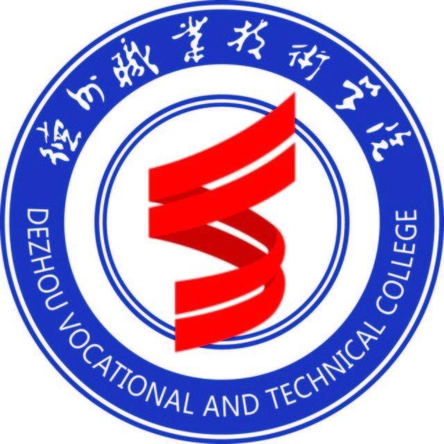 第十条 德州职业技术学院招生就业指导处是组织和实施招生及相关