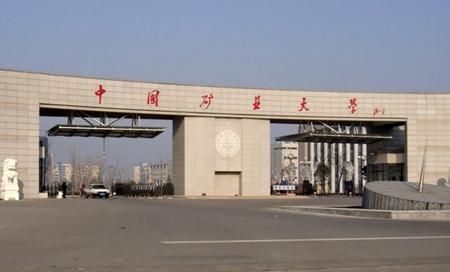 中国矿业大学 徐州 2016年自主招生简章 优志愿图片