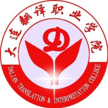 Dalian Translation and Interpretation College