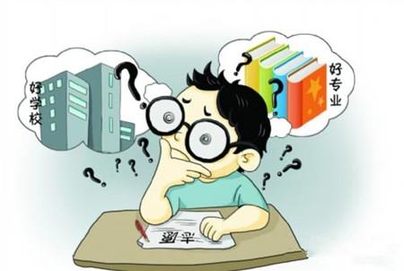 高考志愿解密:专业和学校到底哪个该优先