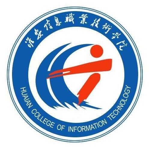 2017年淮安信息职业技术学院招生章程