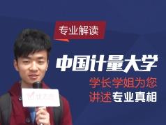 中国计量大学-学长学姐说专业