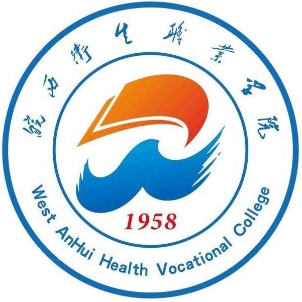 2017年皖西卫生职业学院分类考试招生章程