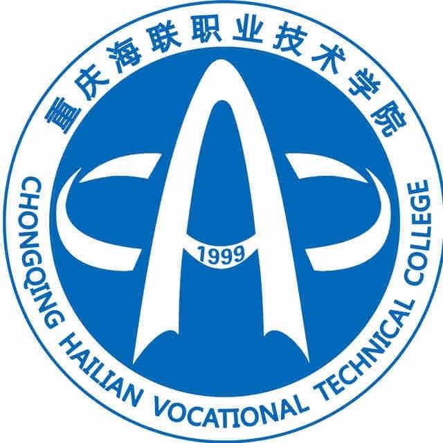 重庆海联职业技术学院