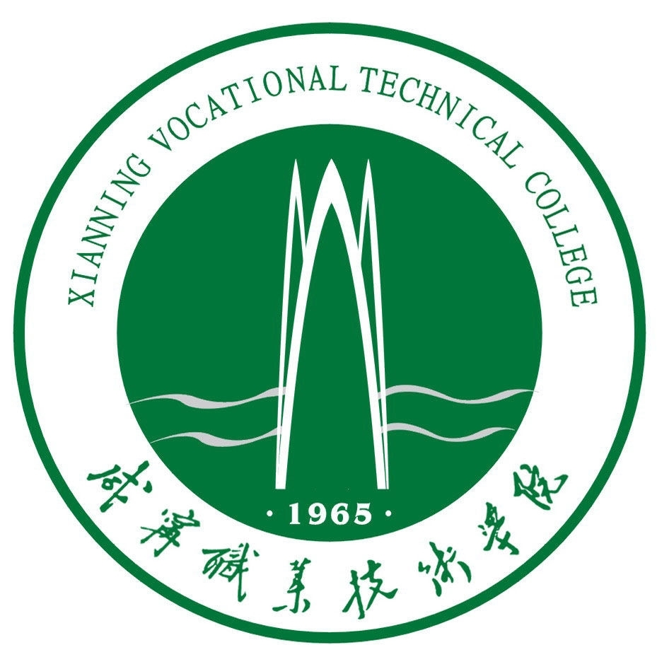 XIANNING VOCATIONAL TECHNICAL COLLEGE