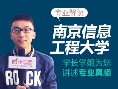 南京信息工程大学-学长学姐说专业