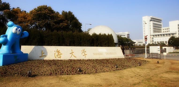 上海大学 校门