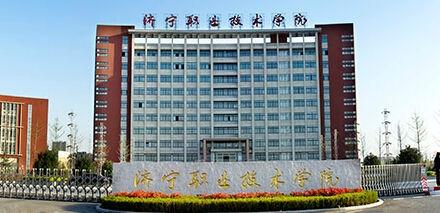 济宁职业技术学院