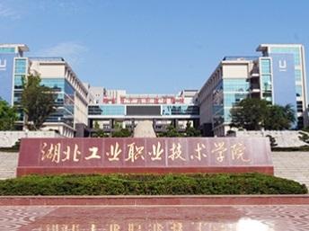 湖北工业职业技术学院