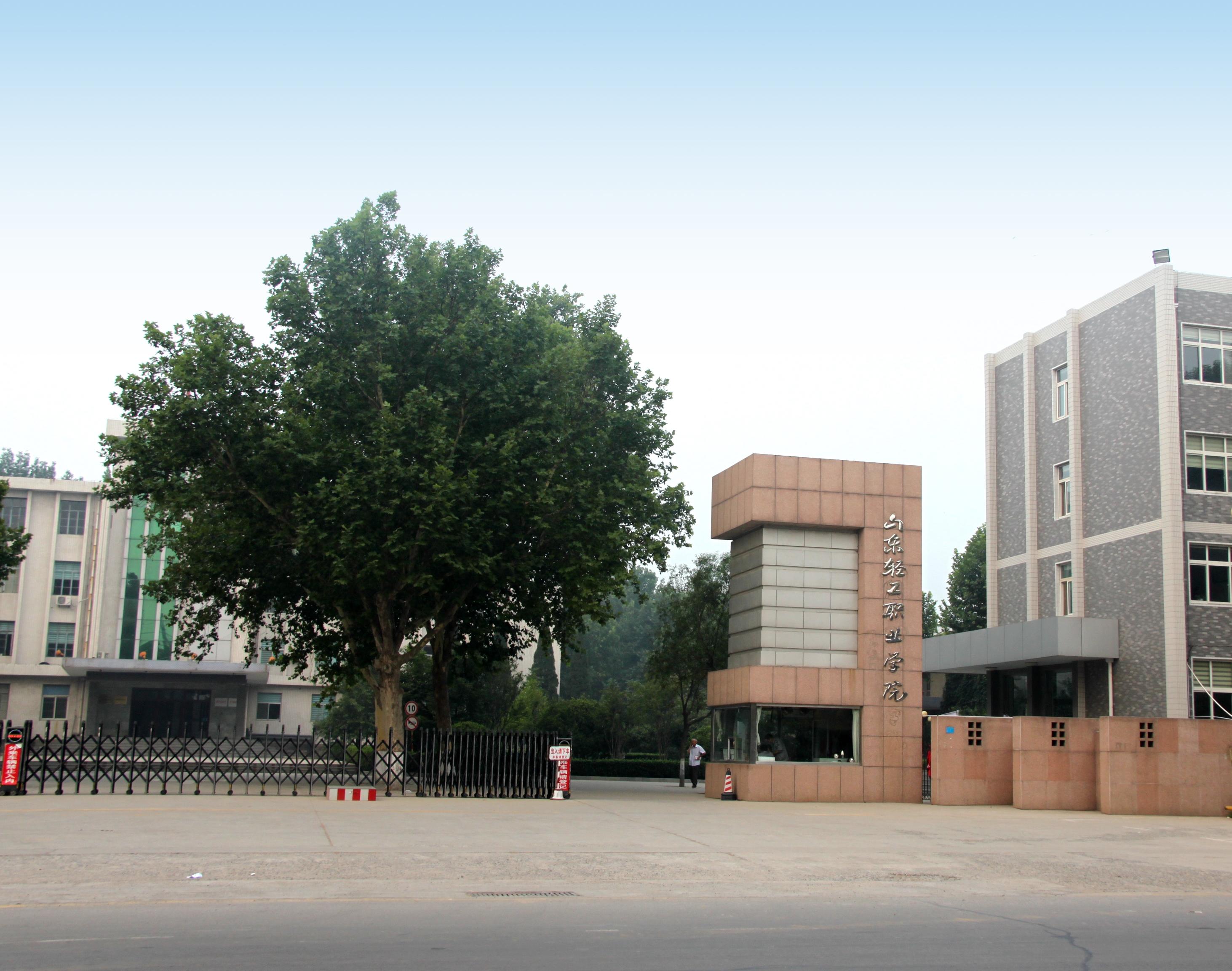 山东轻工职业学院