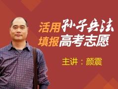 颜震:活用孙子兵法报志愿