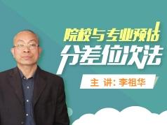 李祖华:院校与专业预估-分差位次法