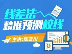 陈云川 线差法精准预测校线