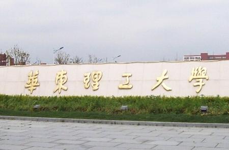 2016華東理工大學新增軟件工程專業