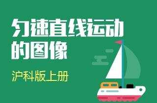 上海地区教材 上册--1.2 匀速直线运动的图像
