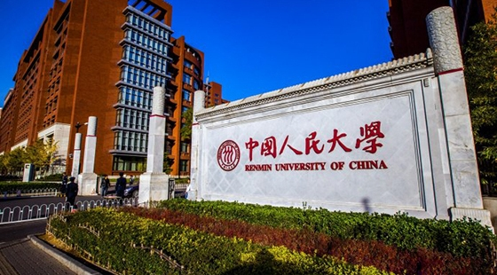 2016中国大学人文社会科学一流学科排行榜20强