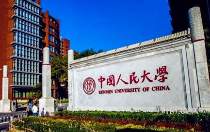 """盘点50所绝版""""中国""""字头的大学"""