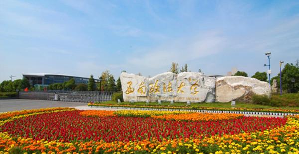 2016年在江苏招生的四所政法类高校