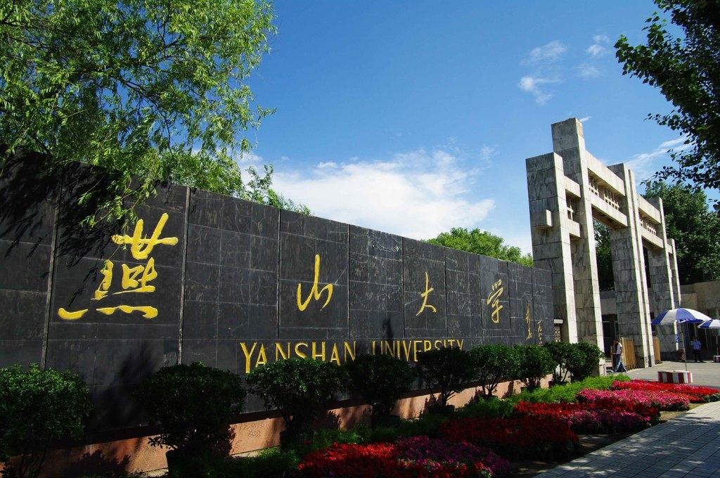 2017河北省大学综合实力排行榜