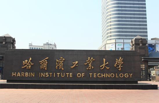 2017黑龙江省大学综合实力排行榜