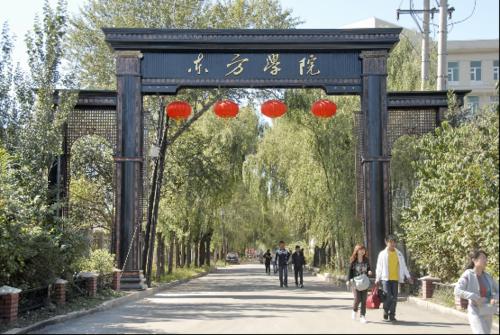 2017黑龙江省民办大学综合实力排行榜