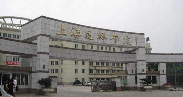 2017上海市民办大学综合实力排行榜