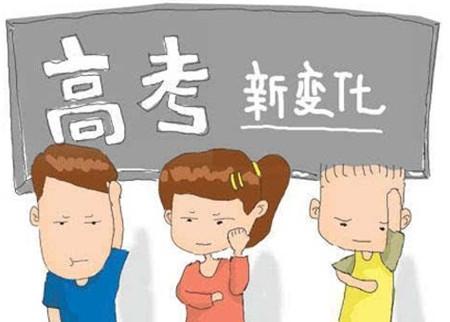 今年安徽省将启动高考改革方案编制