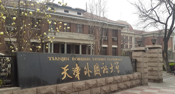 天津外国语大学2017年高水平运动队招生简章