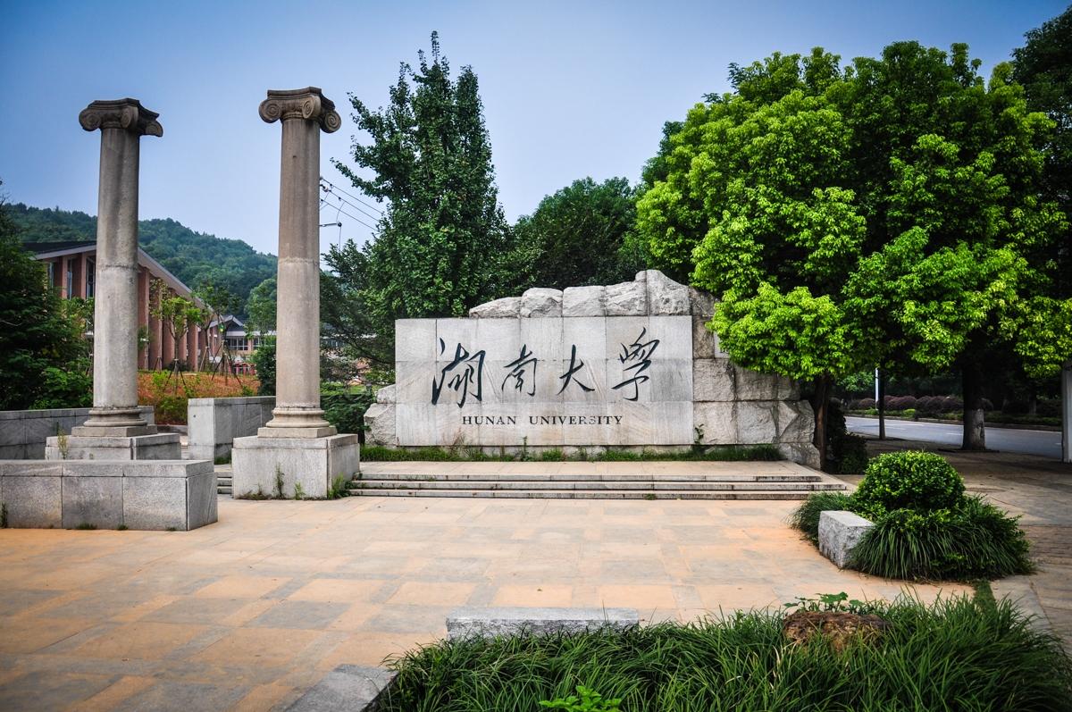湖南大学2017年高水平艺术团招生简章