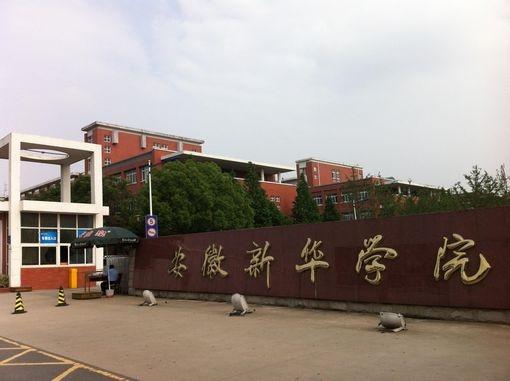 2017安徽省民办大学综合实力排行榜