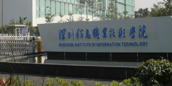 深圳信息学院2017年自主招生500人