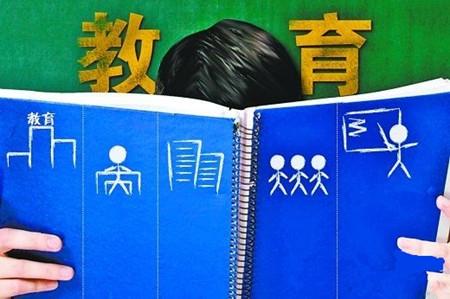 教育十三五规划:逐步推广高考综合改革方案