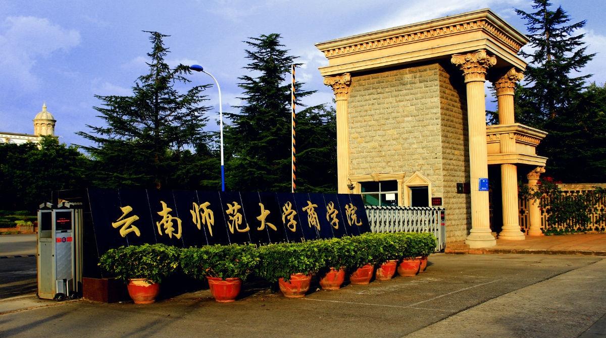 2017云南省独立学院综合实力排行榜