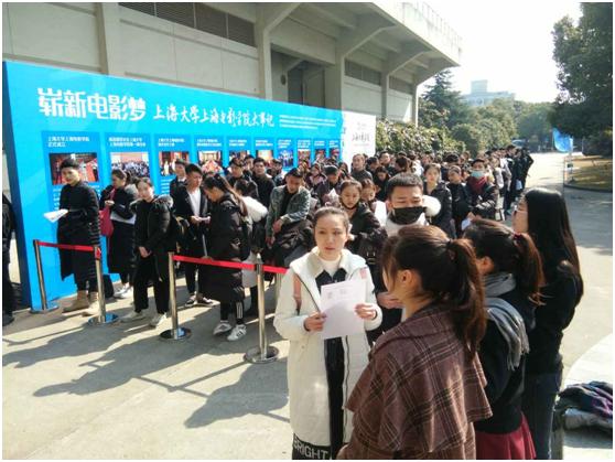 上海大学上海电影学院迎来首轮艺考大军