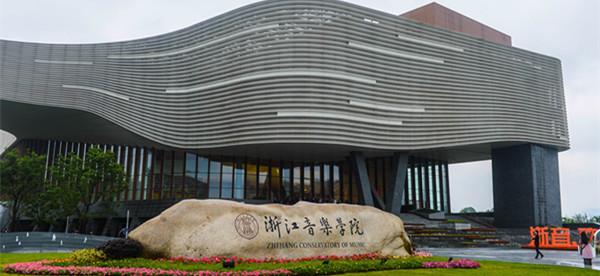 浙江音乐学院2017年招生开考 新增两个招考方向