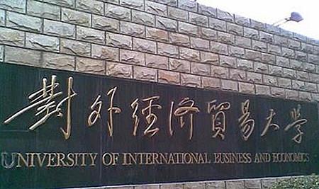 中国6大财经院校PK,你最中意哪一所?