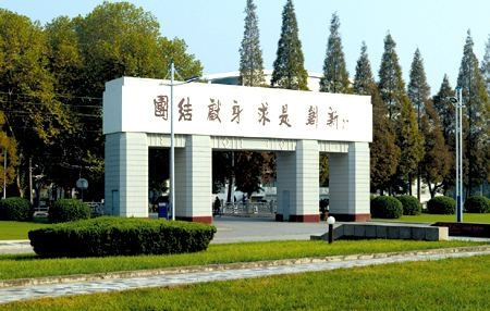 南京理工大学2017年高校专项计划招生简章