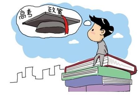 临近高考,考生和家长要关注这3类高考政策