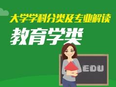 教育学类专业解读
